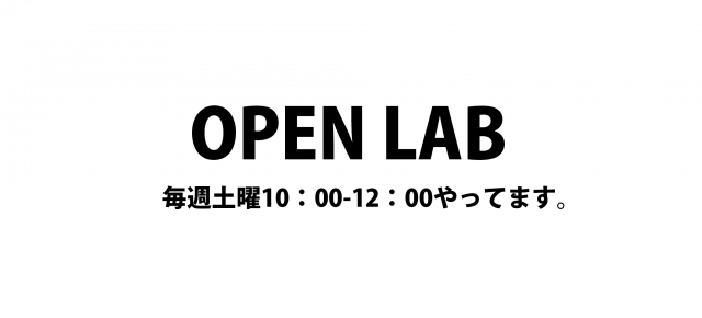 Open LABのご案内